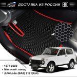 Encuentra el top 5 en esterillas compatibles con el Lada Niva ✅